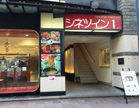 シネツイン 閉館、広島本通りのミニシアターが27年の歴史に幕