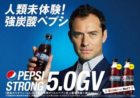 ペプシ史上最強炭酸「ペプシストロング5.0GV」東京・広島・福岡などで20万本配布!