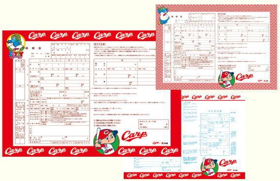カープデザインの婚姻届け、期間限定で無料配布