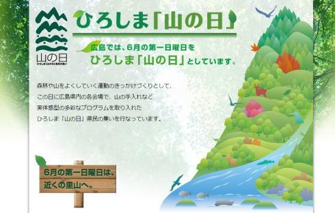 ひろしま山の日、グリーンアドベンチャーなど県内15会場で森イベント