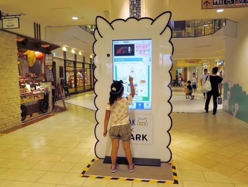 アルパークの案内用デジタルサイネージ
