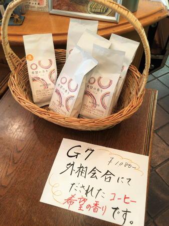 広島 ルーエぶらじる コーヒーにもこだわり