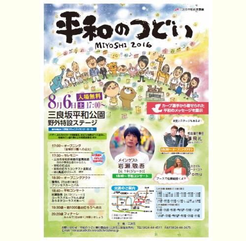 三次市で岩瀬敬吾の平和コンサートなど「平和のつどい」