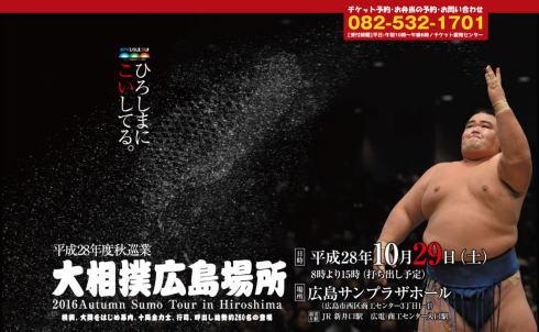 大相撲広島場所、2016はサンプラザホールで開催