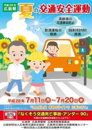 夏の交通安全運動 ポスター