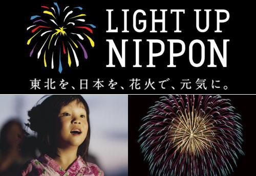 宮島水中花火大会で、復興・追悼の願い込めた花火の打上げ