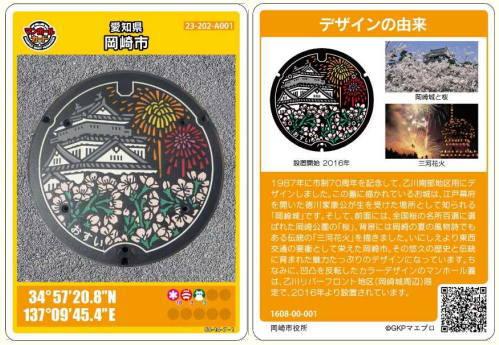 マンホールカード 広島でも配布、緯度・経度で場所の特定も