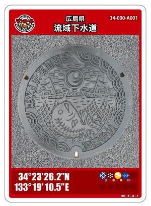 芦田川浄化センターで配布するマンホールカード