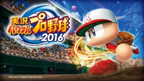 丸・菊池・鈴木がパワプロ2016で白熱、プレイ動画を公開