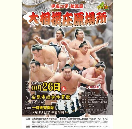 大相撲庄原場所開催、2016秋・巡業チケット発売中