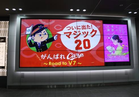 25年ぶり!カープのマジック点灯に沸く広島