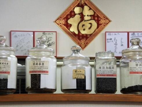 世羅 楊々(やんやん) 中国茶2