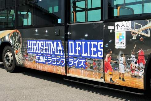 広島のプロバスケチーム「ドラゴンフライズ」応援ラッピングバス、運行開始へ