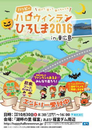 ハッピーハロウィンランひろしま2016in東広島 チラシ