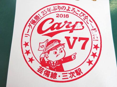 JR広島もカープお祝い!優勝記念スタンプ・行先表示もカープ仕様