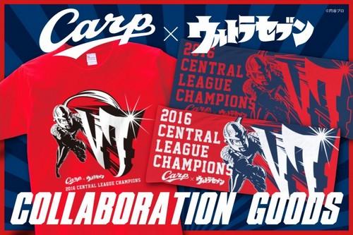広島カープ×ウルトラセブン コラボTシャツとフェイスタオル、通販も