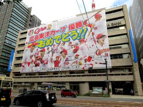 巨大な垂れ幕にパネルも!街のあちこちで広島カープのお祝い