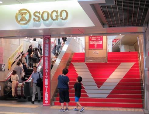 広島そごう、カープ優勝で階段にVの文字