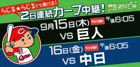 NHKネットラジオでカープ優勝セレモニーも!広島凱旋の声届ける