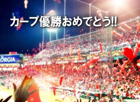 カープ優勝!広島のテレビ・ラジオ各局で特番放送!スケジュールまとめ