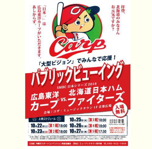 日本シリーズ・パブリックビューイング情報、日本一は広島カープが頂きます!