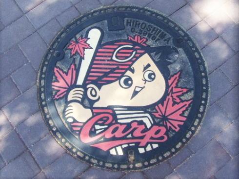広島市がカープのお宝公開!「カープ球団と広島市民」