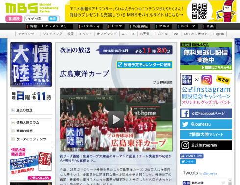 情熱大陸が広島東洋カープ大躍進のキーマンに密着!10.16放送