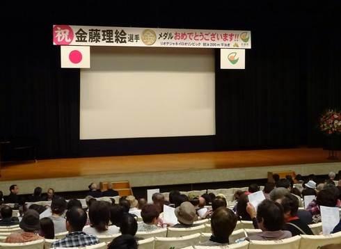 金藤さん、庄原市でリオ五輪金メダルの報告会