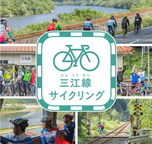 三江線サイクリングアプリ、スタンプ集めて特産品ゲット!