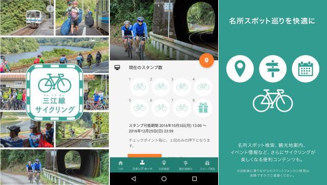 三江線サイクリングアプリ 画像