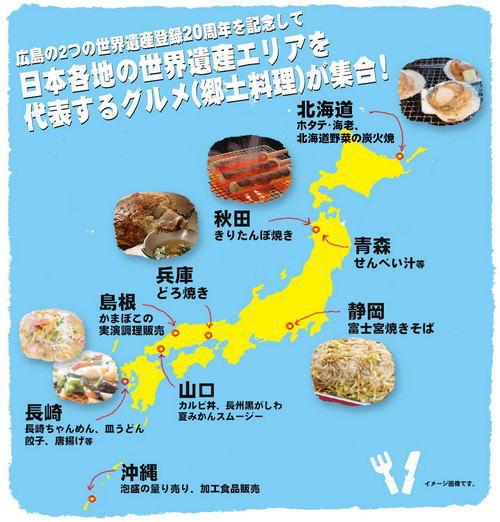 広島 世界遺産グルメフェア