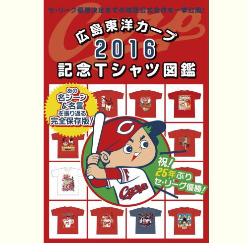カープ2016記念Tシャツ図鑑発売、リーグ優勝まで全作網羅!
