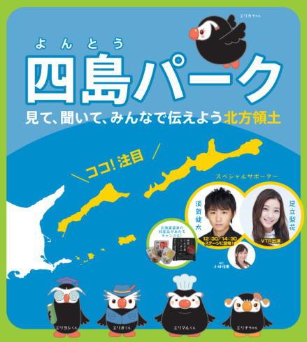 須賀健太が広島で、北方領土を学ぶイベント「四島パーク」