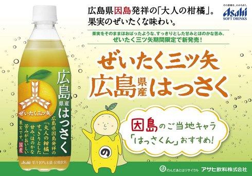 因島生まれの八朔使用、ぜいたく三ツ矢 広島県産はっさく