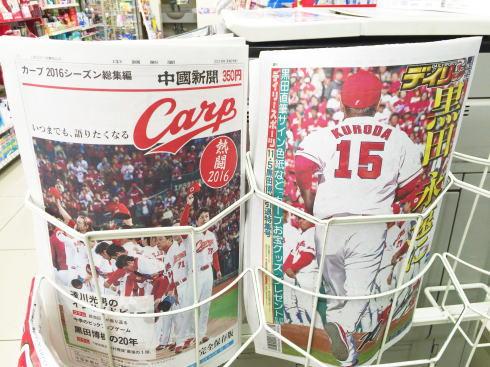 カープの特別新聞「カープ2016総集編」「黒田永遠に」コンビニなどで発売