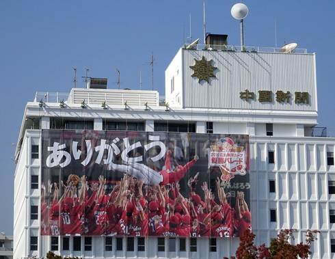 中国新聞社に超巨大カープ横断幕、優勝パレードに華そえて