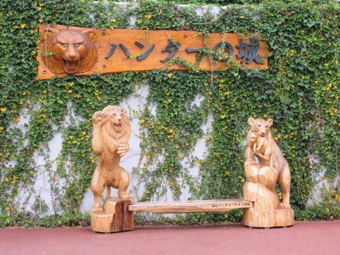 福山市立動物園 木彫りの動物ベンチ