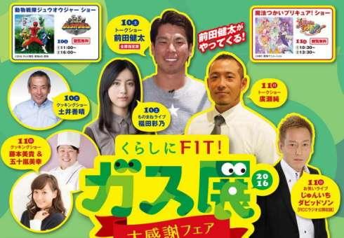 マエケン・広瀬純・ミキティがゲスト、広島ガス展2016