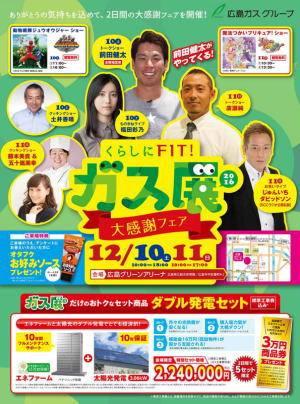 広島ガス展2016に、前田健太・広瀬純・藤本美貴がゲスト