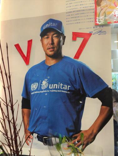 国連ユニタール広島 黒田ポスター