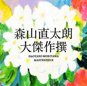 森山直太朗 ベストアルバム 大傑作選
