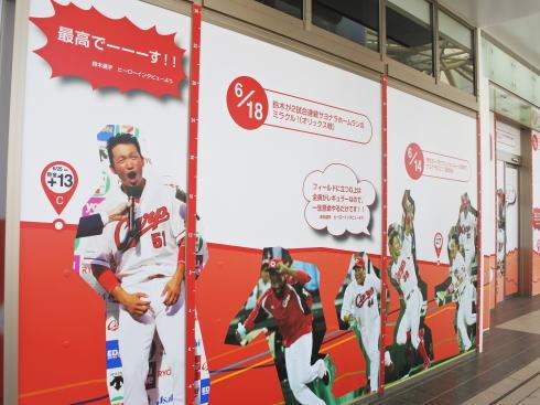 広島駅 ペデストリアンデッキにカープの軌跡2016 画像2