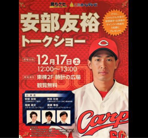 広島カープ・安倍がアルパークでトークショー