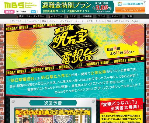 カープ新井、明石家電視台に出演「黒田さんが嗚咽されてた…」秘話公開