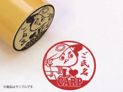 カープ印鑑、銀行でも使えちゃうオリジナルハンコが発売