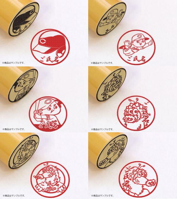 カープ痛印 イラストの種類一覧