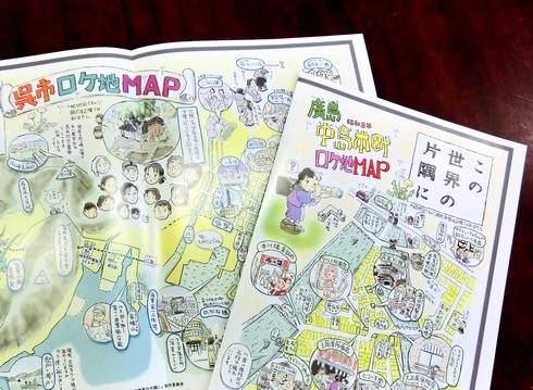 広島と呉のロケ地マップ「この世界の片隅に」監督らが手がけた手描きマップを無料配布
