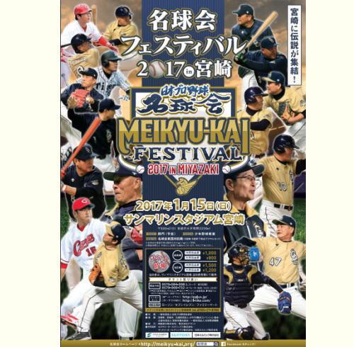 名球会フェスティバル2017、黒田・新井も参戦!日本野球のレジェンドが宮崎に