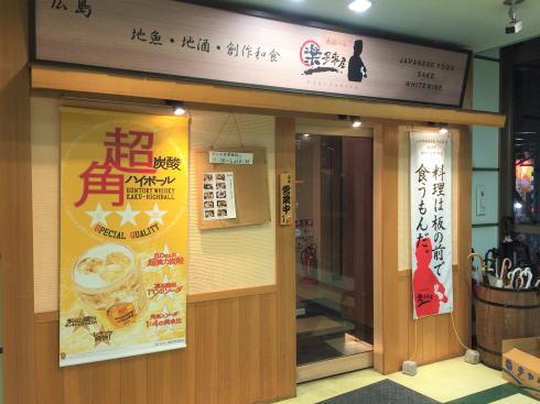 横川駅 楽多来屋(らくたきや) 外観
