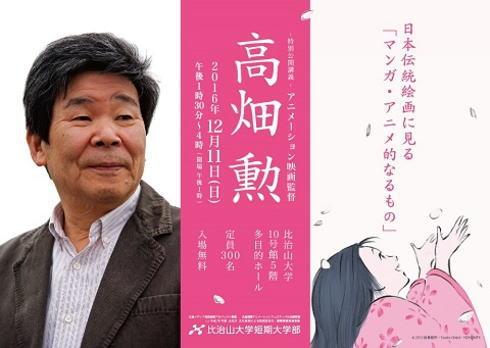 高畑勲監督が広島・比治山大学で特別公開講義、一般参加も